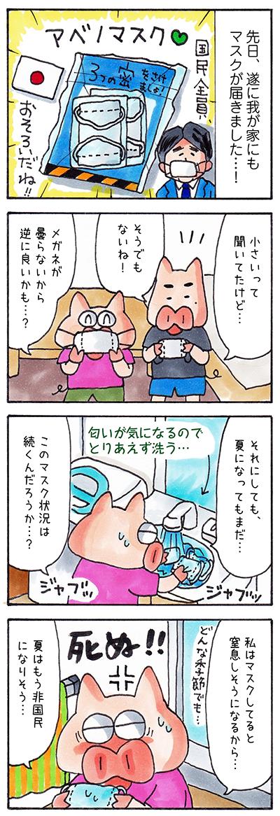 日記漫画 アベノマスク