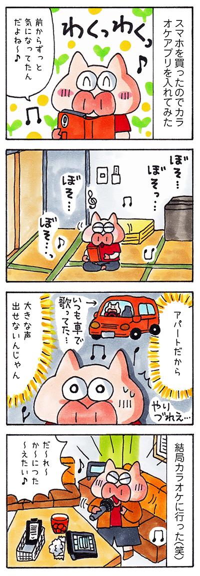 日記漫画 カラオケ