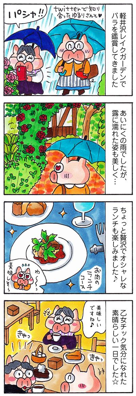 日記漫画 軽井沢レイクガーデン