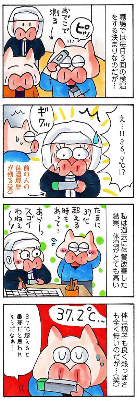 日記漫画 体温