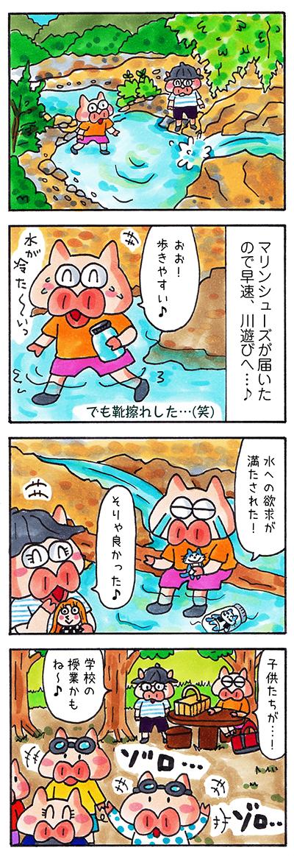 日記漫画 川遊び