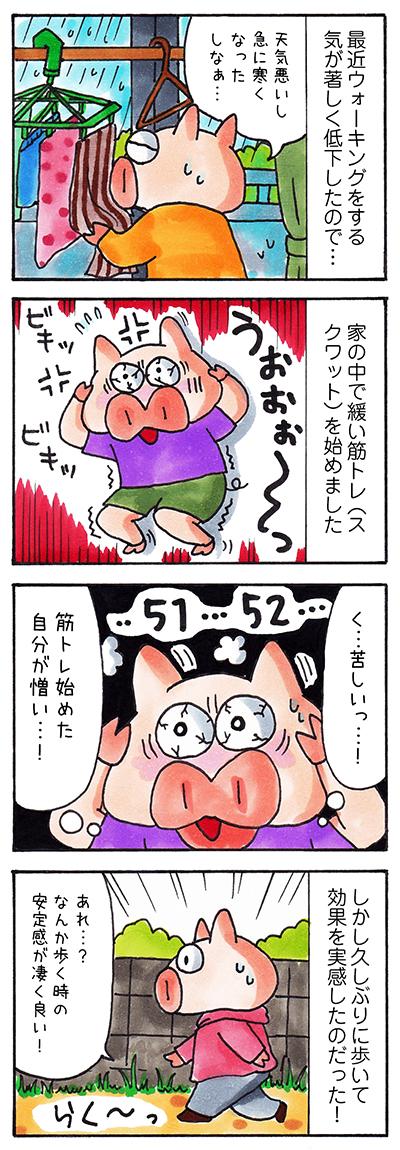 日記漫画 筋トレ