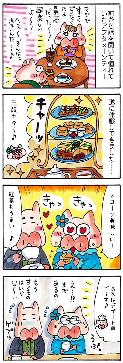 日記漫画 アフタヌーンティー