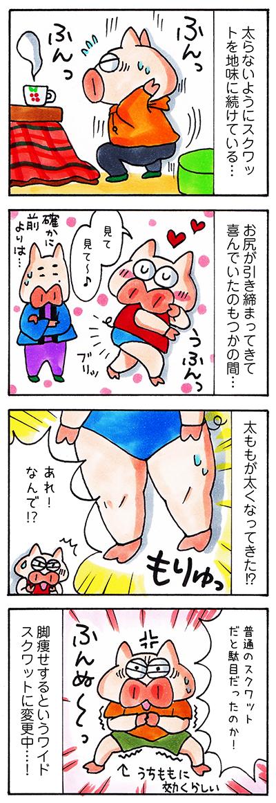 日記漫画 スクワット