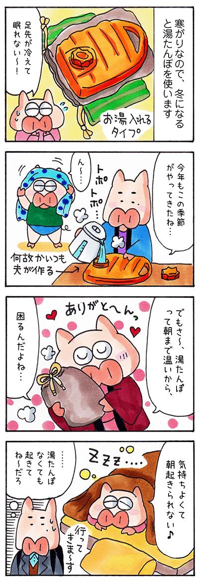 日記漫画 湯たんぽ