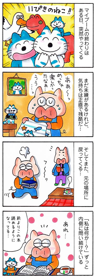 日記漫画 ブーム