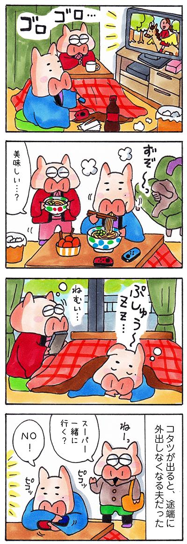 日記漫画 コタツ
