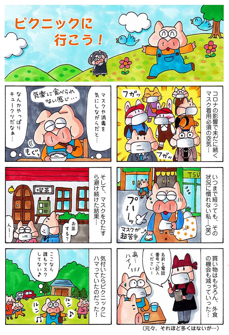 ピクニックの漫画