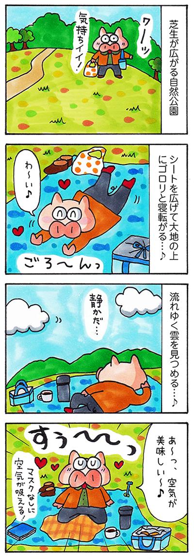 ピクニック 日記漫画