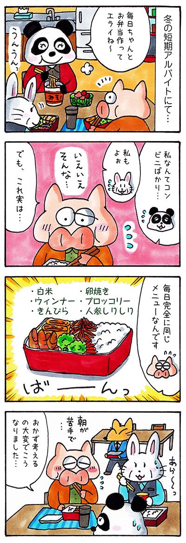 日記漫画 お弁当