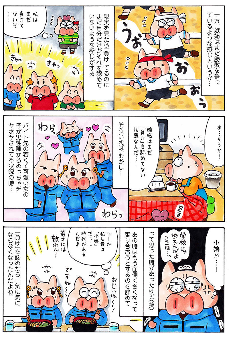 嫉妬心 エッセイ漫画
