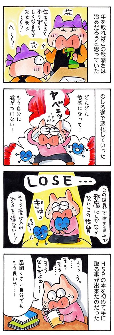 日記漫画 HSP