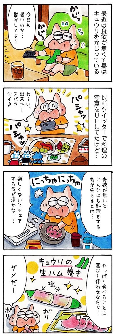 日記漫画 夏バテ