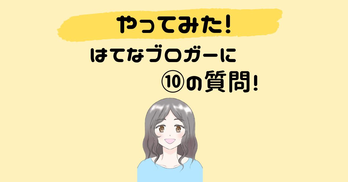 f:id:anpan_mama:20211017004010p:plain