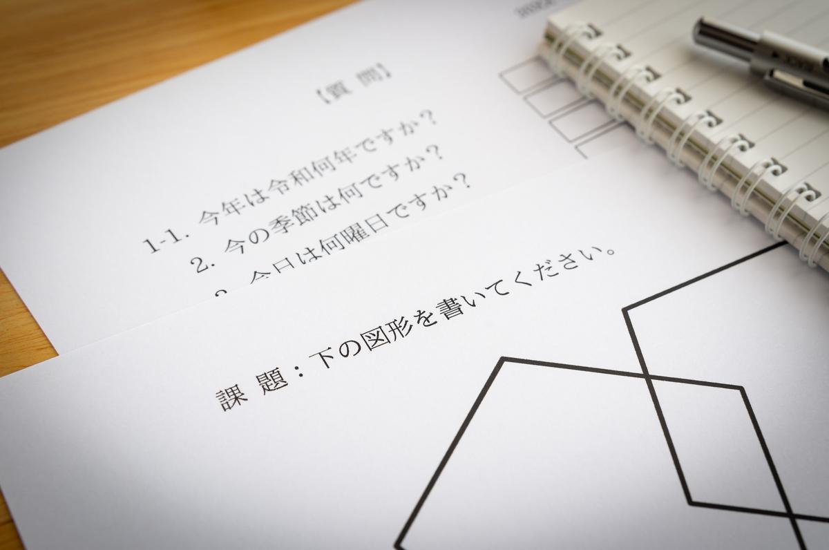 絵や数字を用いた代表的な認知機能テスト