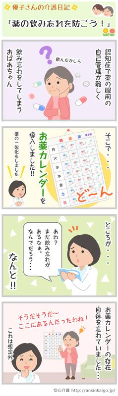 HYNの漫画_150622-01