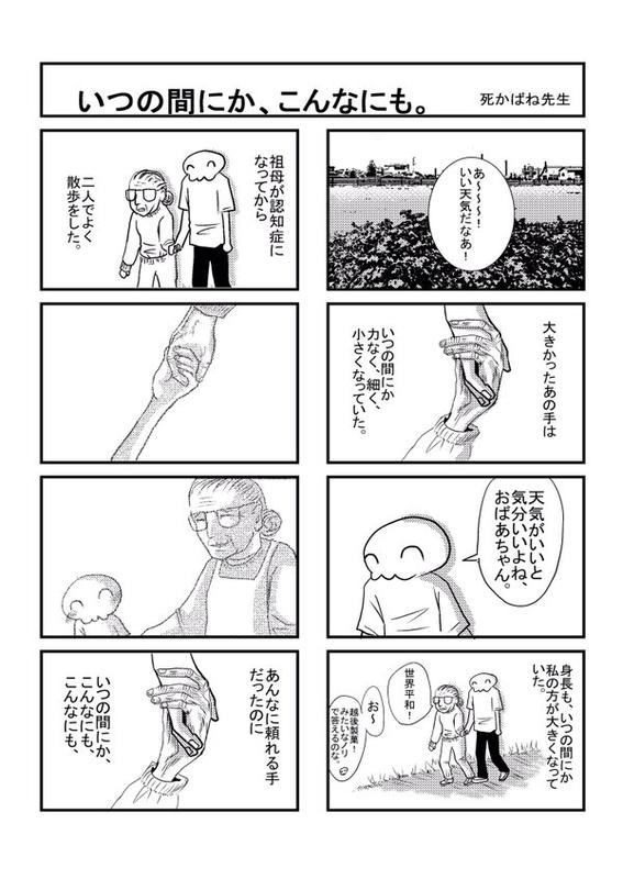 介護アルアル漫画:画像2