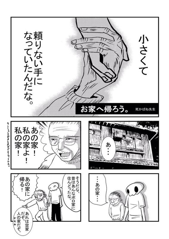 介護アルアル漫画:画像3
