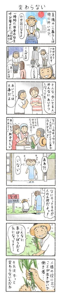 【ほっこり認知症介護マンガ3】