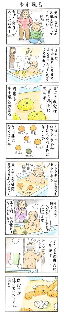 普通のお風呂はイヤでも・・【ほっこり認知症介護マンガ8】
