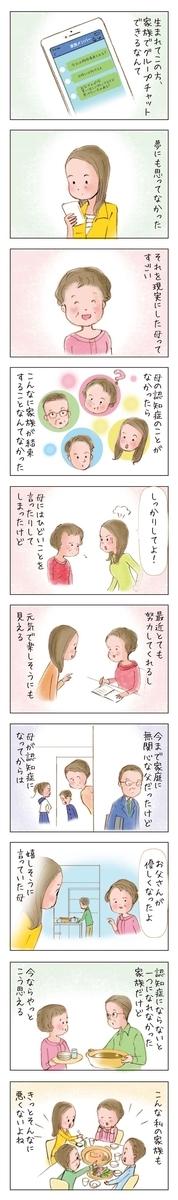 グループチャットと介護がつなぐ家族の絆【介護漫画:介護と向き合う】