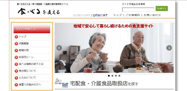 ウェブサイト「食べるを支える」