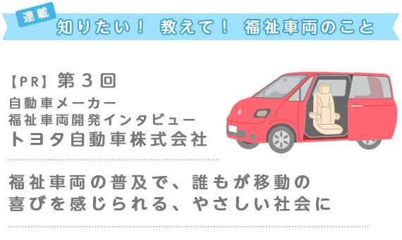【自動車メーカー福祉車両開発インタビュー】トヨタ自動車株式会社  福祉車両の「普通のクルマ化」とは?[PR]