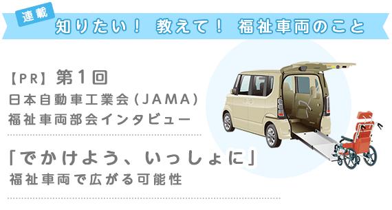 日本自動車工業会(JAMA) 福祉車両が安くなる?免税制度の活用[PR]