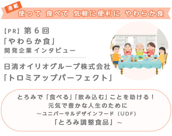 日清オイリオグループ株式会社 「トロミアップパーフェクト」  何にでもとろみを[PR]
