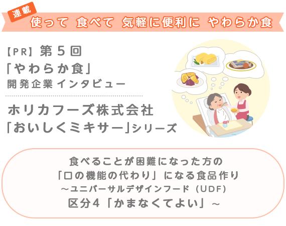 ホリカフーズ株式会社 「おいしくミキサー」シリーズ 味に驚く「ペースト状」[PR]