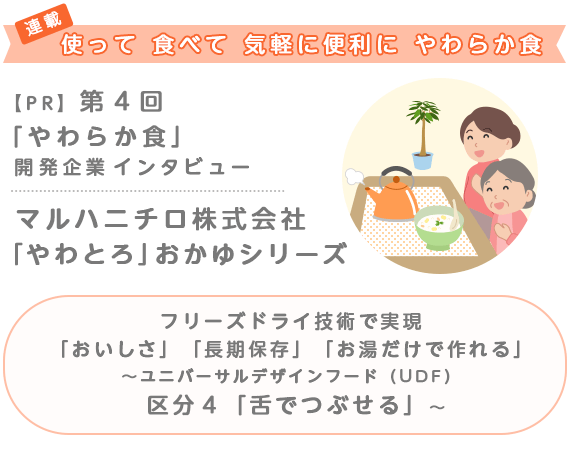 マルハニチロ株式会社 「やわとろ」おかゆシリーズ -フリーズドライ技術で「おいしさ」「長期保存」「お湯だけで作れる」を実現[PR]