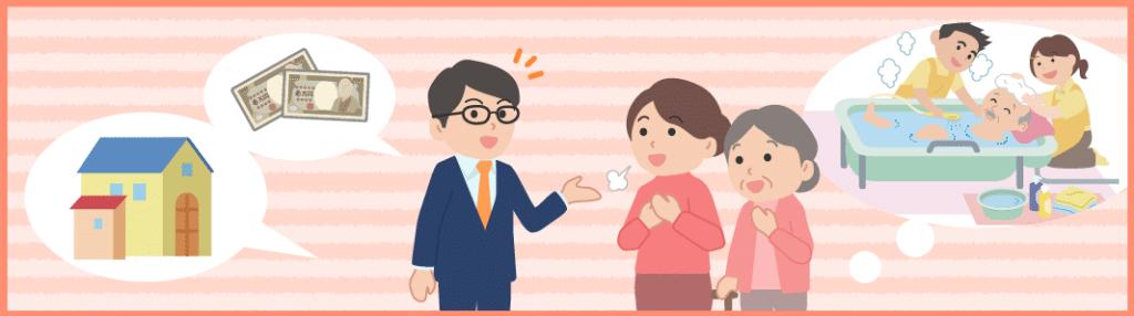 介護費用と家族【介護とお金の気になること】
