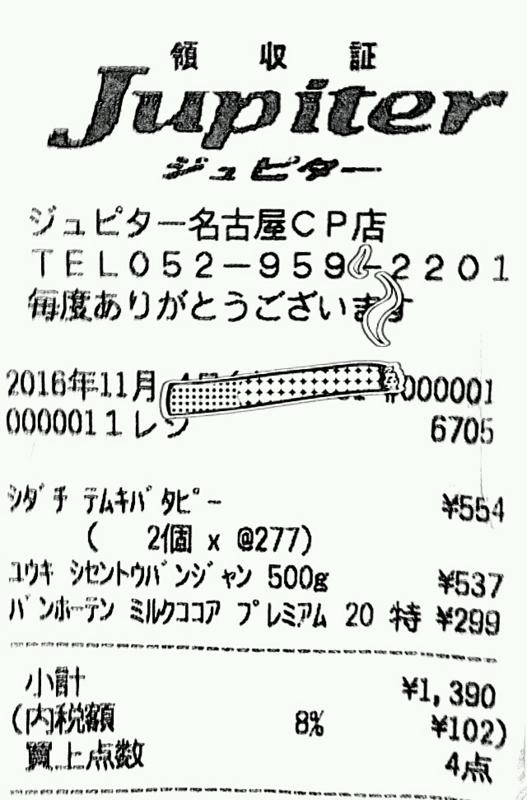 f:id:antena_asubesuto:20161120124029j:plain