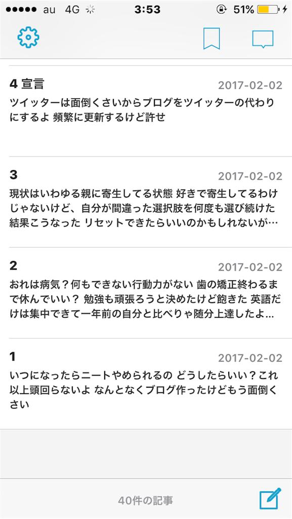 f:id:anti072:20170203035744p:image