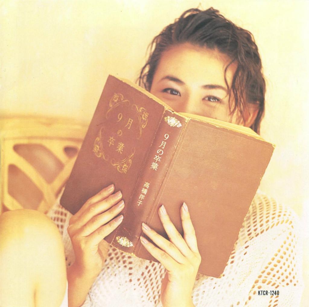 高橋洋子 9月の卒業 yoko takahashi