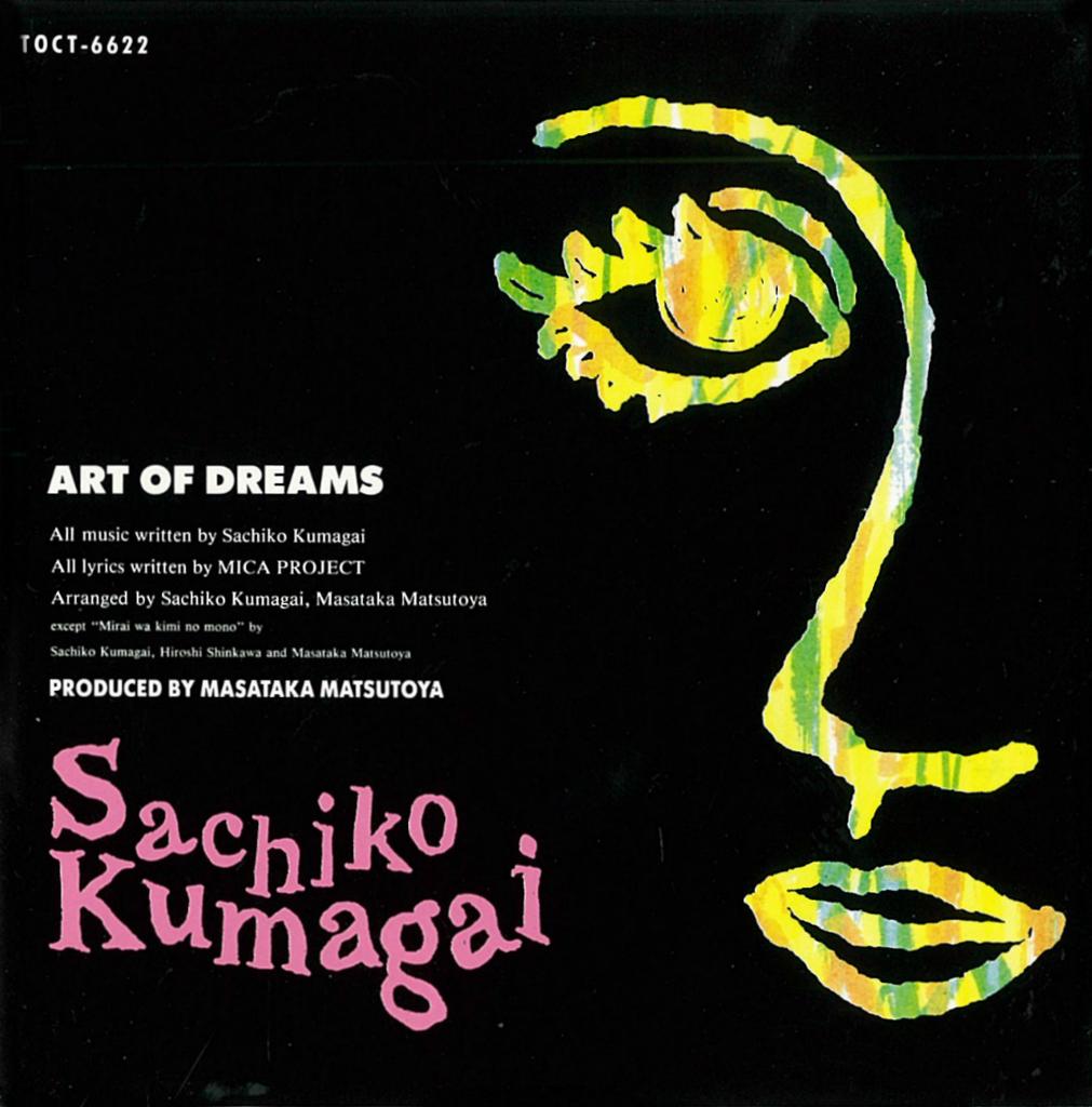 熊谷幸子 ART OF DREAMS sachiko kumagai