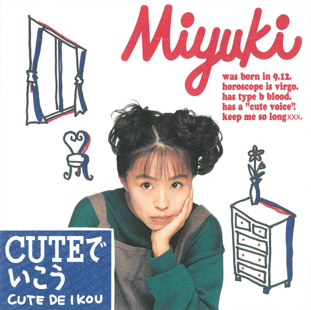 miyuki CUTEでいこう 中島美由紀