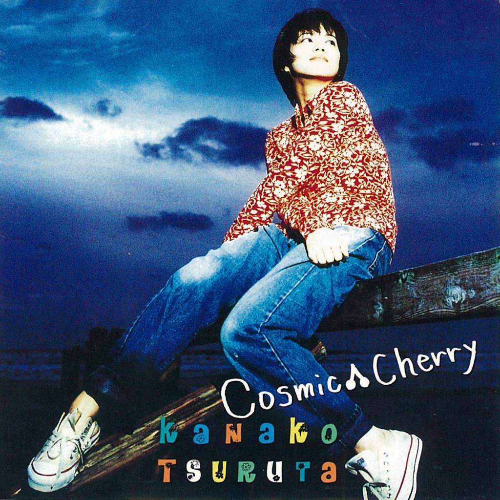 鶴田加奈子 Cosmic Cherry kanako tsuruta