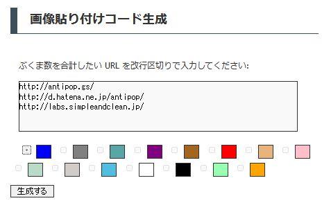 はてぶカウンタ++をカラーバリエーションに対応