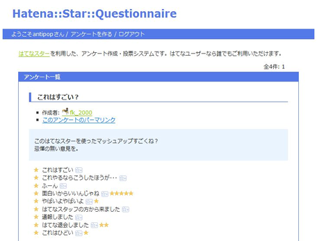 Hatena::Star::Questionnaire