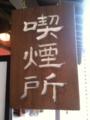 [山代温泉]喫煙所の看板が篆刻