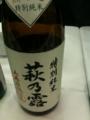 [滋賀地酒の祭典2010]