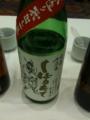 [滋賀地酒の祭典2010]i