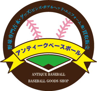 f:id:antiquebaseballshop:20170427144902p:plain