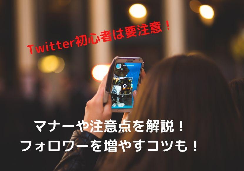ツイッター(Twitter)初心者が注意するマナーを解説!