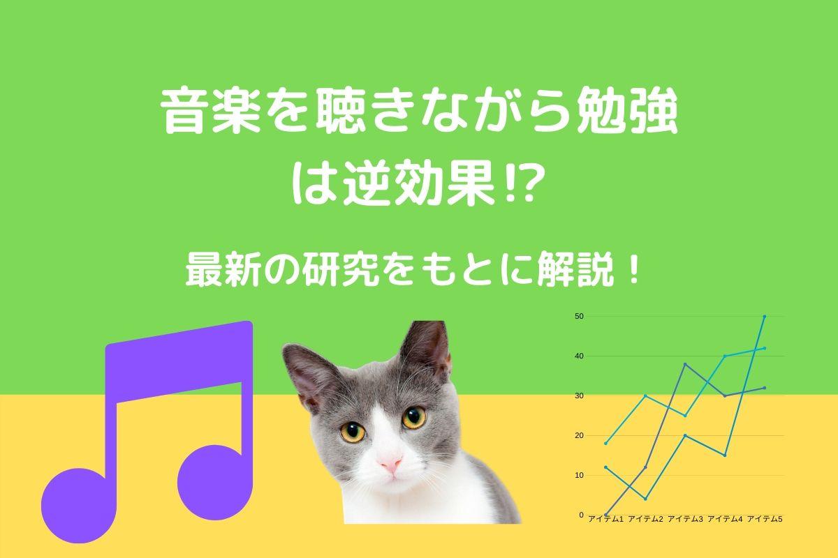 音楽を聴きながらの勉強が逆効果な理由