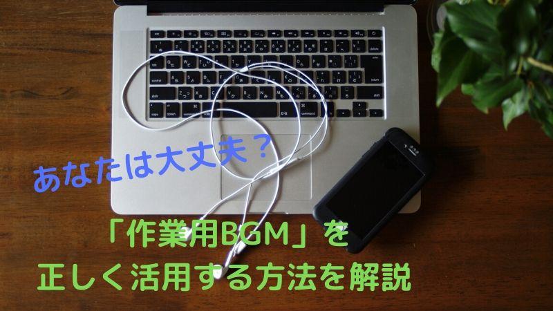 作業用BGMを正しく活用する方法