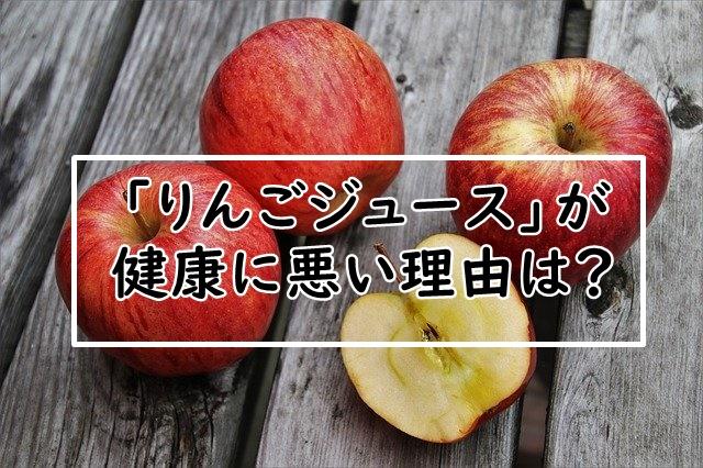 りんごジュースが健康に悪い理由は?23人を調査した実験を解説!