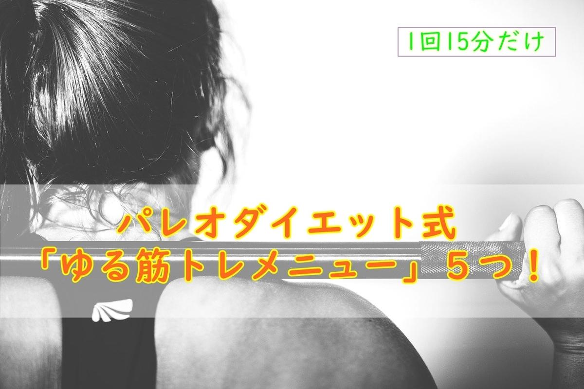【初心者向け】パレオダイエット式の「ゆる筋トレ」解説【週2回15分でOK】