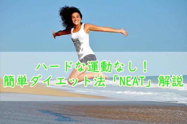 ハードな運動なしで簡単にダイエットする方法「NEATを増やす」とは?